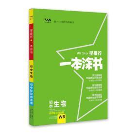 一本涂书初中生物 正版  张连生  9787201120096