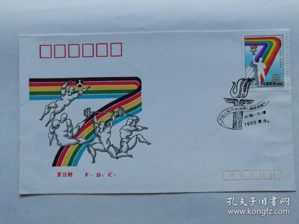 天津:第七屆全運會郵票發行首日封(1993.9.4,1993-12郵票)多圖實拍,包老保真