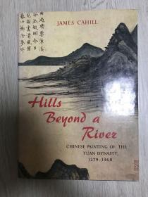 《元朝中國畫1279-1368》 (在韓)