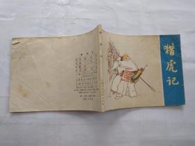 64开连环画:猎虎记--水浒故事(1981年1版1印
