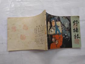 64开连环画:野猪林--水浒故事(1981年1版1983年2印