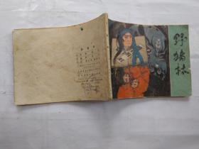 64开连环画:野猪林--水浒故事(1981年1版1印