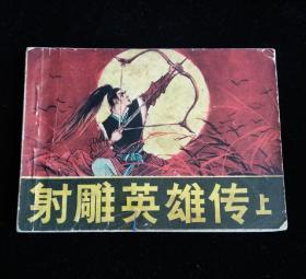射雕英雄传 (上) 连环画