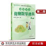 高思学校竞赛数学课本(4年级下)