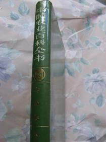 中国农业百科全书 养蜂卷