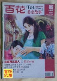 DTG01《百花懸念故事》(2011年05月上總第294期)