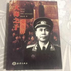 大海之子:邓兆祥将军传记(2004年增订新版本,量少)