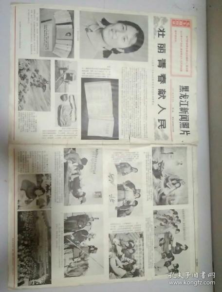 黑龍江新聞照片,壯麗青春獻人民。