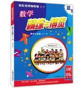 数学精练与博览:高中三年级 全一册(修订版)/新标准精编教辅丛书