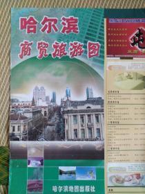 【旧地图】哈尔滨商贸交通图  大2开 2003年印