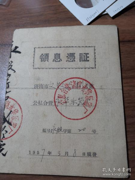 領息憑證(濟南市文教品制造業公私合營永華樂器廠1957年)