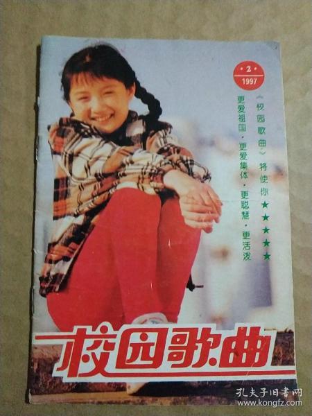 校園歌曲   1997/2
