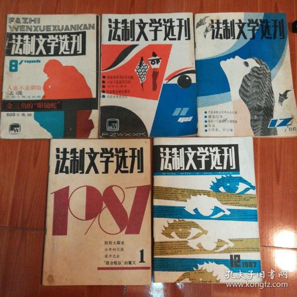 法制文學選刊   1986年第8、11、12期  3本  1987年第1、12期2本   總共5本