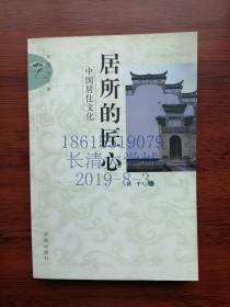 文明的色彩叢書 居所的匠心 中國居住文化