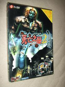游戏光盘:死亡之屋2(简体中文版,1CD+攻略+使用说明)