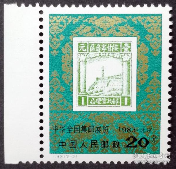 J99 全國郵展(2-2)原膠全新全品帶邊(J99-2郵票)J99郵票2-2