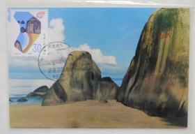 極限明信片,J 148(4-3)《天涯海角》,銷三亞1998.11.20紀念戳。