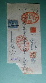1952年 閿鄉縣第一區秘書組(預領經費一百一十三萬三千元正)貼印花稅票20元 并蓋多枚印章
