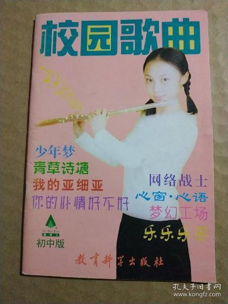 校園歌曲   (2001年初中版)