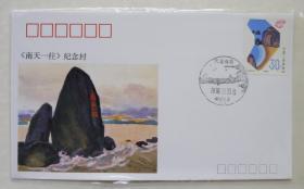"""極限原地封,J 148(4-3)《天涯海角》,銷三亞1998.11.20紀念戳。封名""""南天一柱""""。"""