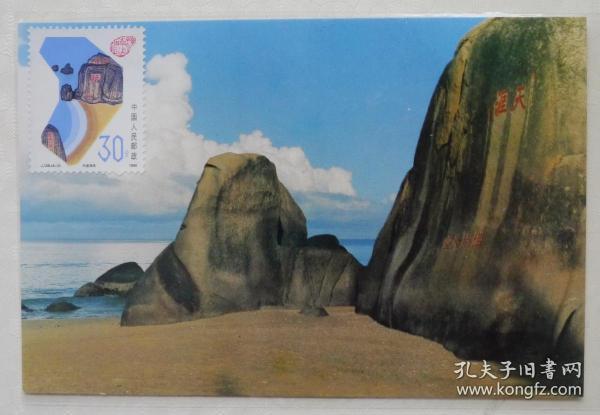 極限明信片(半成品),J 148(4-3)《天涯海角》,未銷戳。
