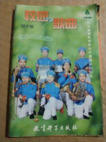 校園歌曲   (2000年初中版)