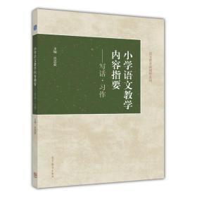 小学语文教学内容指要--写话习作 正版  吴忠豪 总  9787040414479