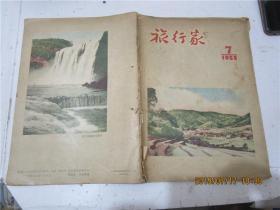 旅行家 1955年第1-7期(第1期為創刊號,1-6期為合訂本)