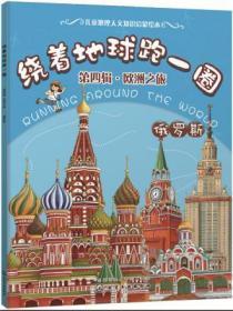绕着地球跑一圈. 第四辑,欧洲之旅. 俄罗斯 正版  稚子文化 绘  9787122316004