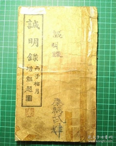 《誠 明 錄》1938年,王國華著, 滿洲道德會