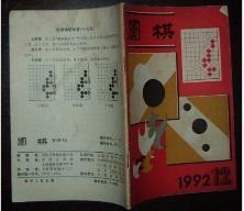 圍棋1992-12