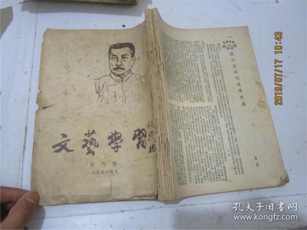 文藝學習 1954年第1-9期(第1期為創刊號,合訂本)