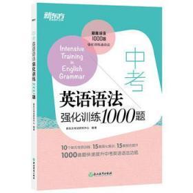 中考英语语法强化训练1000题 正版  考试研究中心  9787553659381