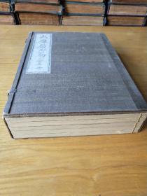 《大广益玉篇》,清景印元朝至正丙午年南山书院木刻板。一函一套五册全。规格27Ⅹ19X6cm