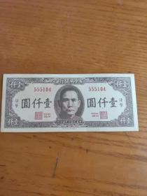 民國34年中央銀行1000元法幣(美商保安鈔票公司)(無英文字冠)壹仟元