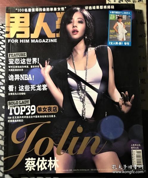 男人裝2006年9月號封面:蔡依林
