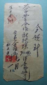 1952年 閿鄉縣大字營供銷合作社煤票據(30噸十五萬元)貼印花稅票20元 并蓋按手印印章  詳圖
