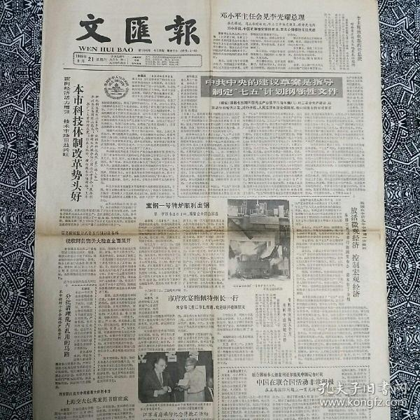 《文匯報》(1985年9月21日)