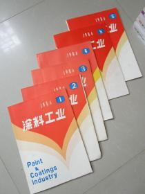 涂料工業1986年1-6期 共6本合售