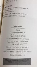 朱镕基讲话实录(第一、二、三、四卷)