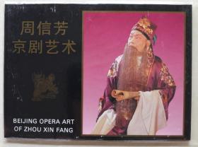 特種郵資明信片,TP.3 周信芳京劇藝術。4枚全、帶封套。