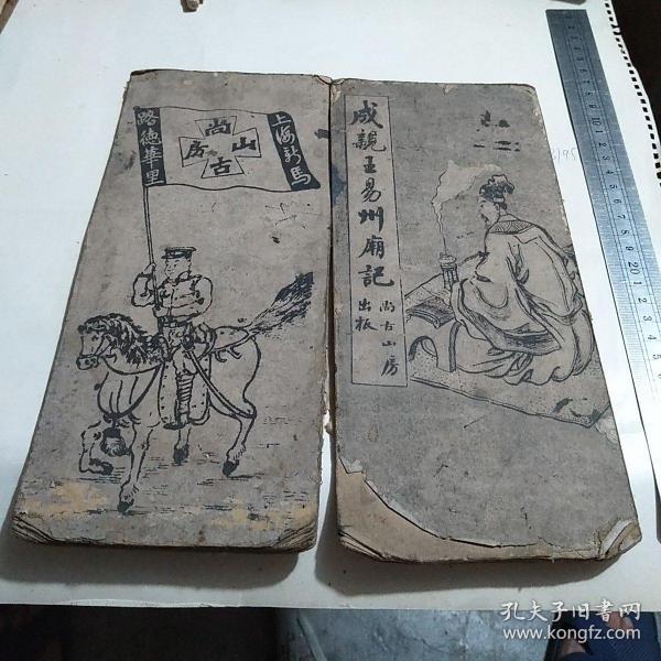 成親王易州廟記-經折本 民國 尚古山房 品如圖封底圖片很特別極少見