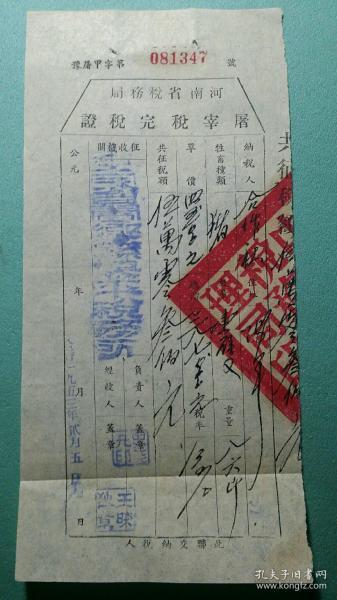 1953年  河南省屠宰稅完稅證 (稅率13%)詳圖