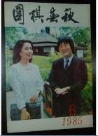 圍棋春秋1985-6