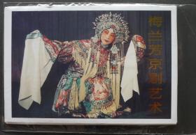 特種郵資明信片,TP.2 梅蘭芳京劇藝術。4枚全、帶封套。