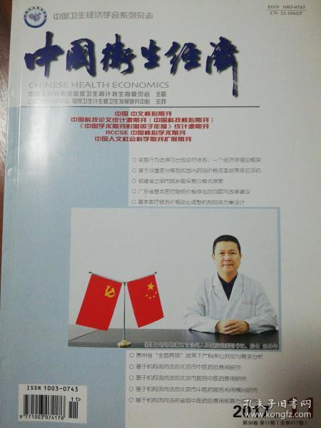 中國衛生經濟2017年第11期