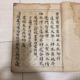 道光手抄本〖霊寶齊醮書錄〗19個筒頁