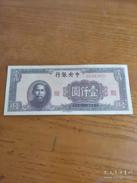 民國34年中央銀行壹仟圓1000元中央印制廠上海廠一枚