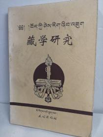藏學研究.第九集