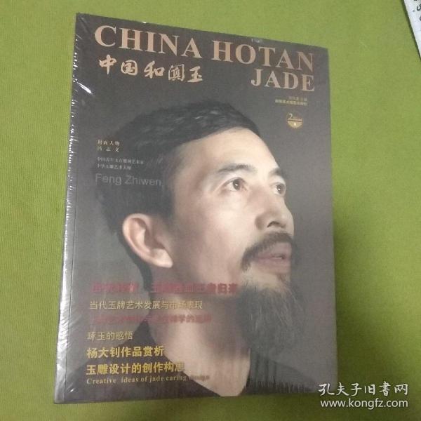 中國和田玉2013.9